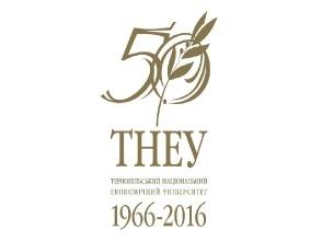 ТНЕУ - 50 років!